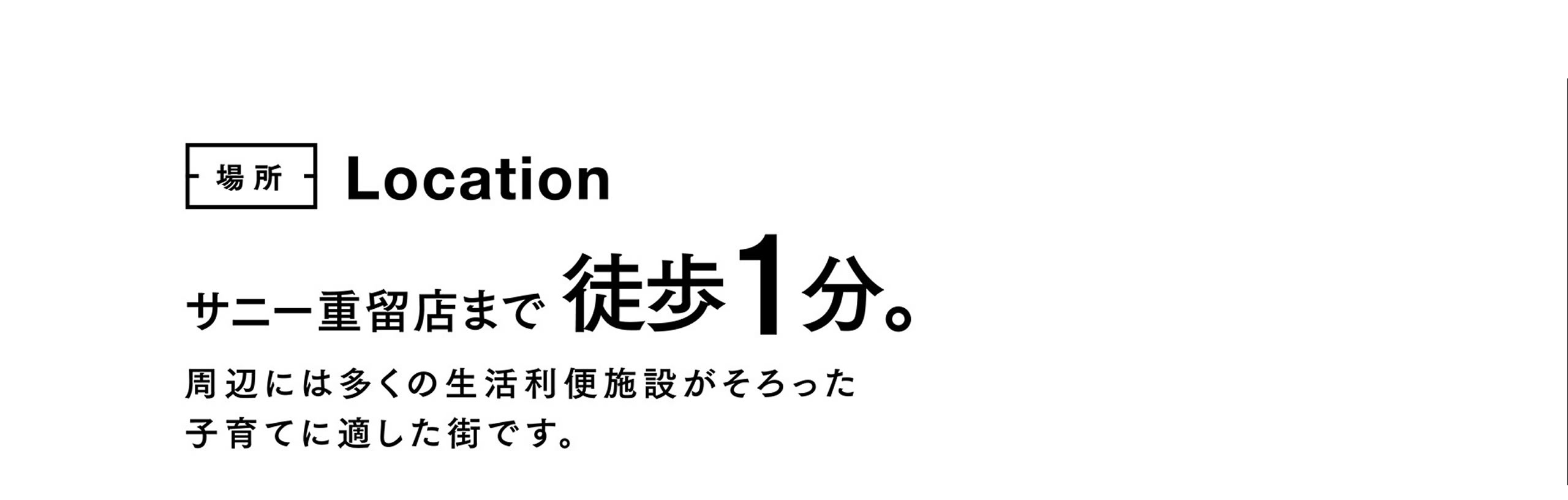場所:サニー重留店まで徒歩1分。福岡県福岡市早良区にある新築一戸建て・土地・宅地「フィットコート重留 (建築条件付宅地分譲)」のご紹介。