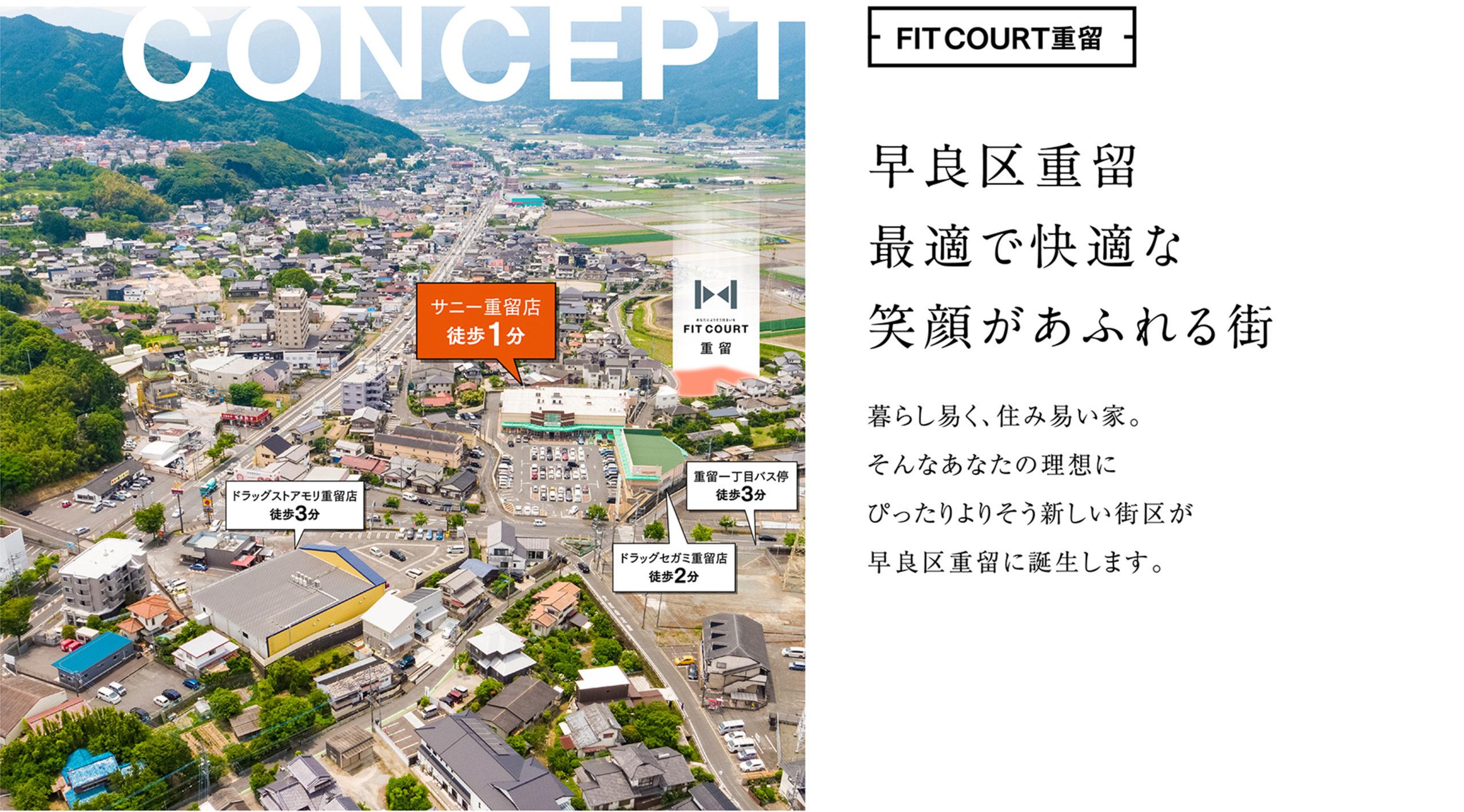Designer's Town 新発売。福岡市早良区重留に誕生。福岡県福岡市早良区にある新築一戸建て・土地・宅地「フィットコート重留 (建築条件付宅地分譲)」のご紹介。