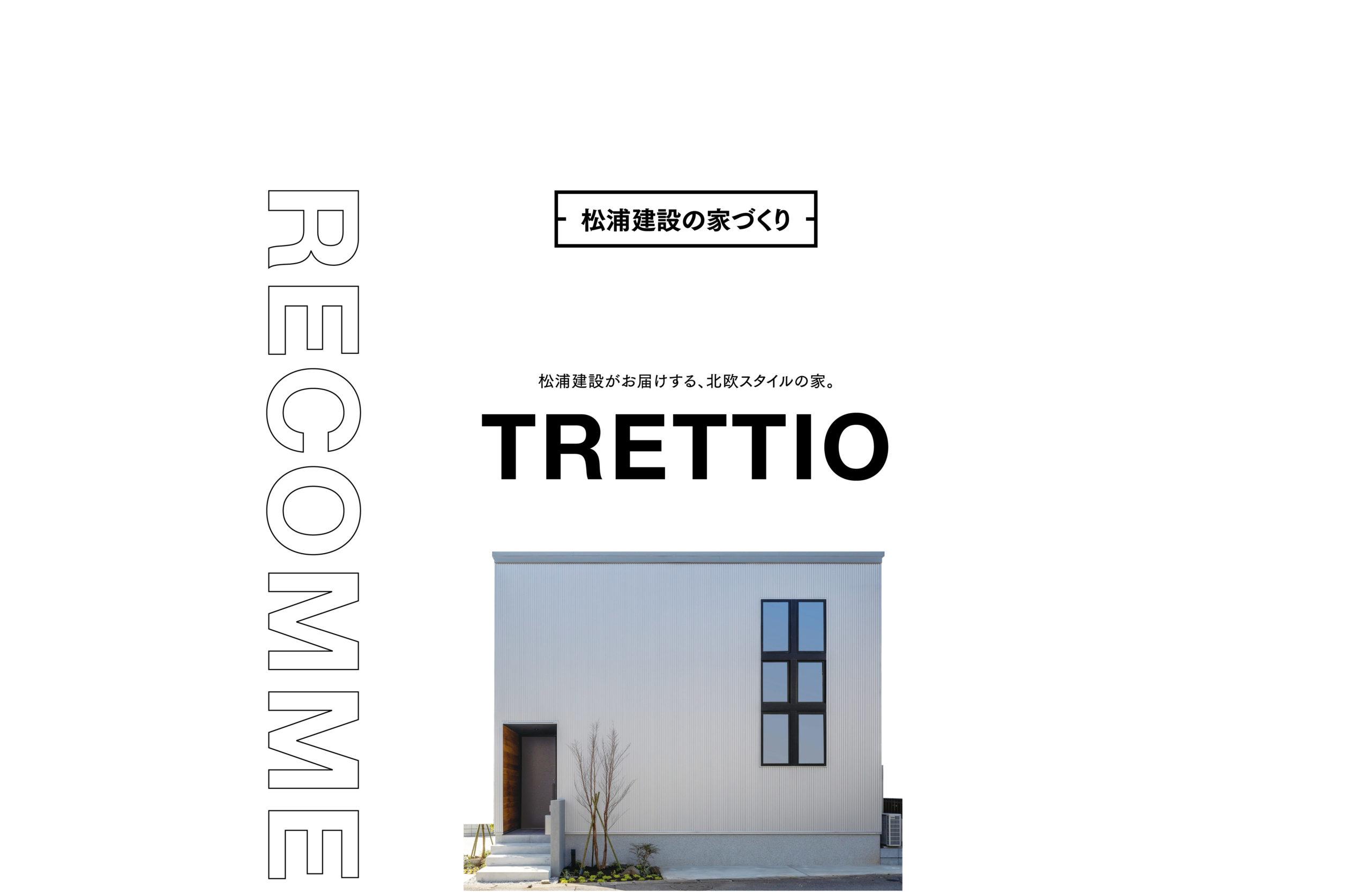 「松尾建設の家づくり TRETTIO」 福岡県福岡市早良区にある新築一戸建て・土地・宅地「フィットコート重留 (建築条件付宅地分譲)」のご紹介。