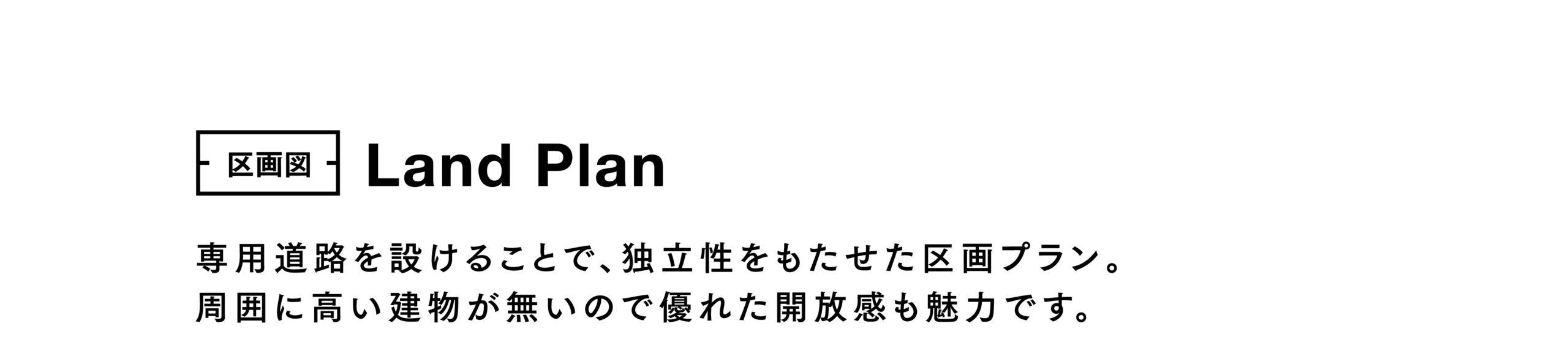 「区画図 Land Plan」福岡市早良区重留に誕生。福岡県福岡市早良区にある新築一戸建て・土地・宅地「フィットコート重留 (建築条件付宅地分譲)」のご紹介。