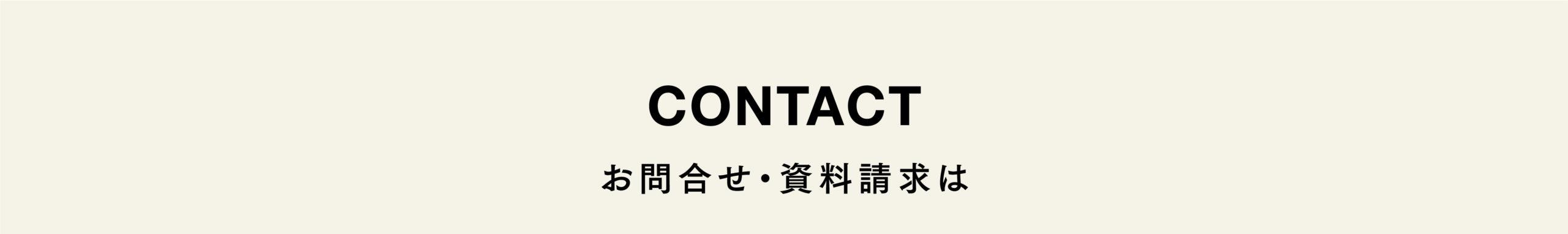 CONTACT お問合せ・資料請求はこちらから。福岡市早良区重留に誕生。福岡県福岡市早良区にある新築一戸建て・土地・宅地「フィットコート重留 (建築条件付宅地分譲)」のご紹介。