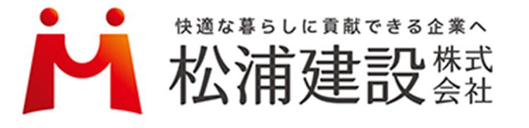 松浦建設ロゴ。福岡県福岡市早良区にある新築一戸建て・土地・宅地「フィットコート重留 (建築条件付宅地分譲)」のご紹介。