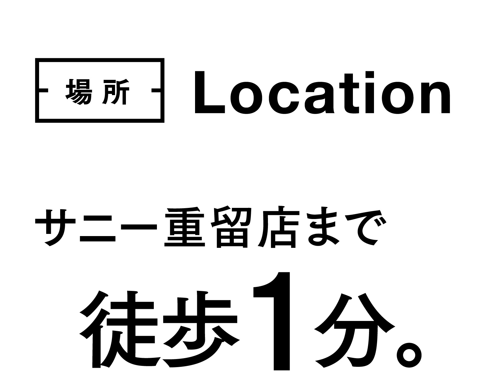 場所 「サニー重留店まで徒歩1分。」福岡県福岡市早良区にある新築一戸建て・土地・宅地「フィットコート重留 (建築条件付宅地分譲)」のご紹介。