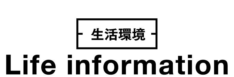 生活環境 Life Information。福岡市早良区重留に誕生。福岡県福岡市早良区にある新築一戸建て・土地・宅地「フィットコート重留 (建築条件付宅地分譲)」のご紹介。