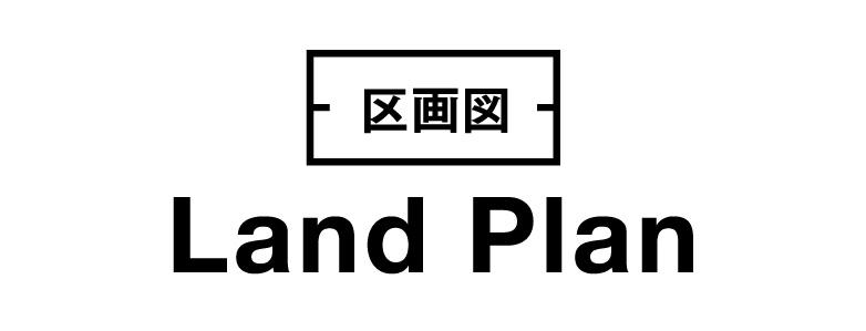 区画図。Land Plan。福岡市早良区重留に誕生。福岡県福岡市早良区にある新築一戸建て・土地・宅地「フィットコート重留 (建築条件付宅地分譲)」のご紹介。